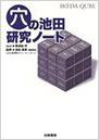 穴の池田研究ノート