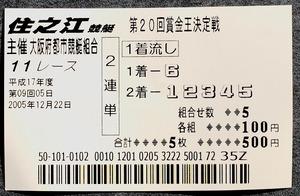 20051223__001