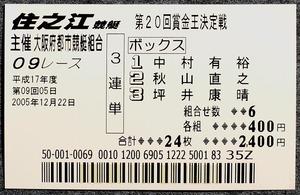 20051223__004