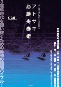 atosaki-cover